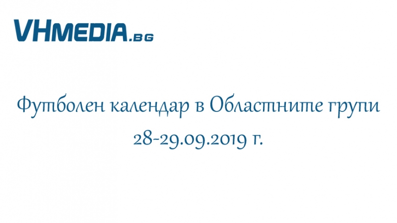 Футболен календар в Областните групи (28-29.09.2019 г.)