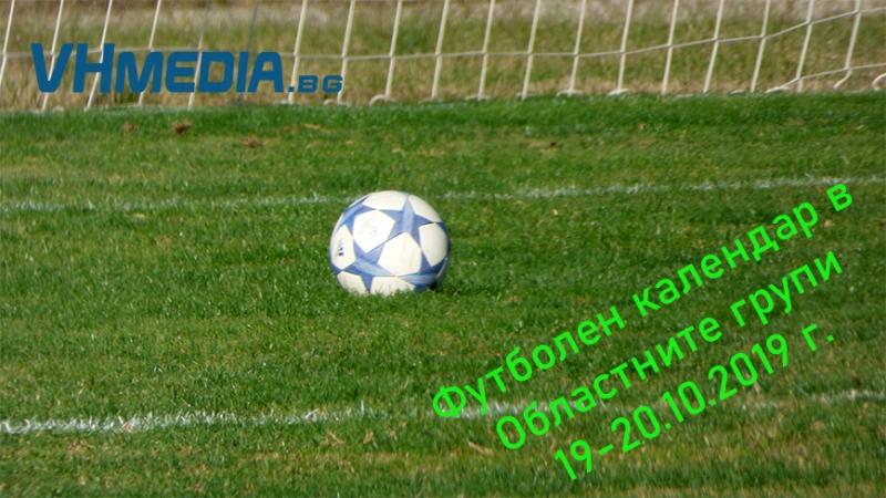 Футболен календар в Областните групи (19-20.10.2019 г.)