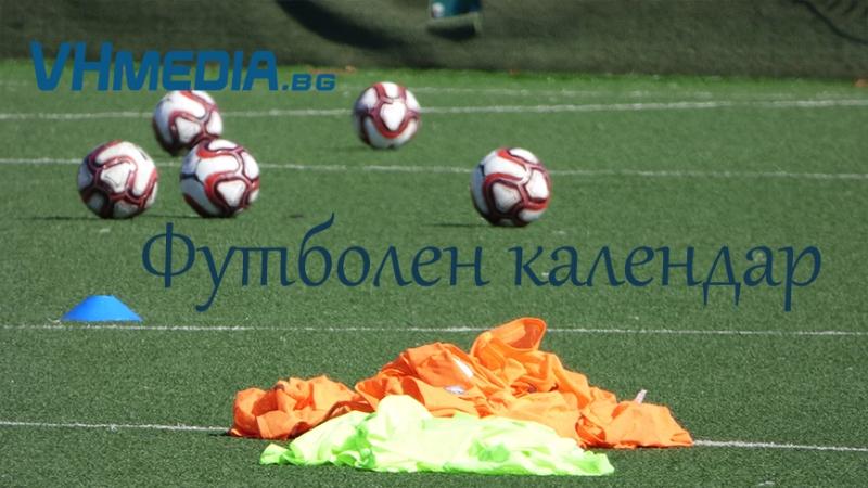 Футболен календар (26.10.2019 г.)