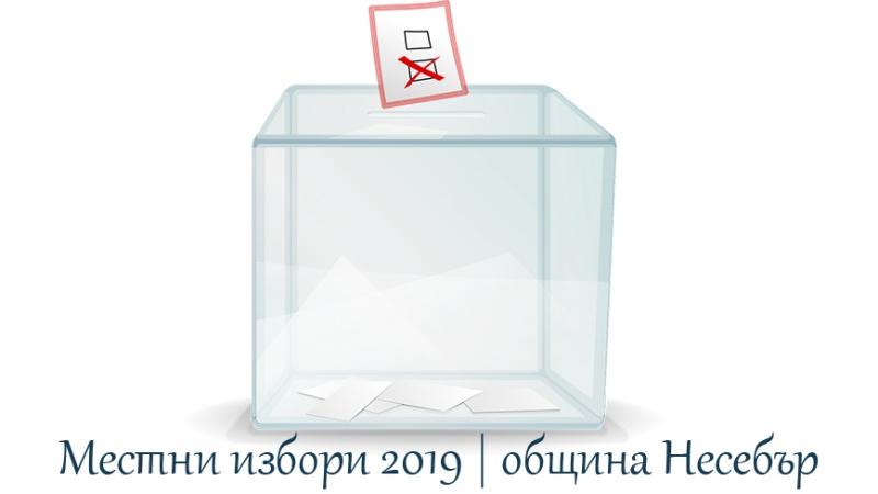 Обобщени данни от избор на кмет и общински съвет в Несебър