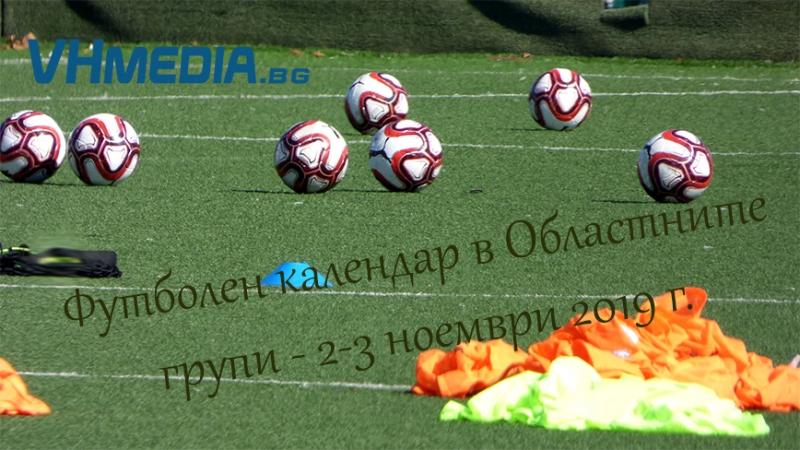 Футболен календар в Областните групи (02-03.11.2019 г.)