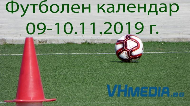 Футболен календар в Областните групи (09-10.11.2019 г.)