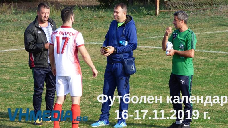 Футболен календар в Областните групи (15-16.11.2019 г.)