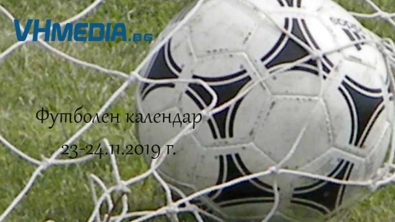 Футболен календар в Областните групи (23-24.11.2019 г.)