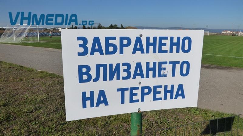 """""""Свети Влас"""" не успя да спре """"Черноморец"""" /Несебър/"""