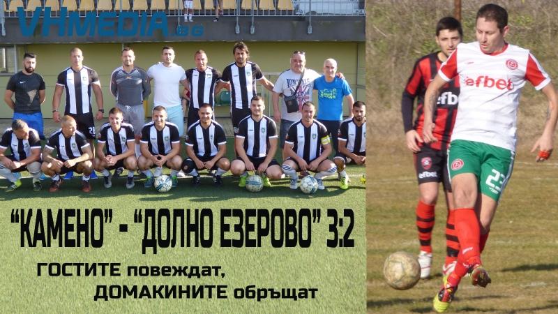 """""""Камено"""" тръгна с победа в контролите, """"Долно Езерово"""" поведе с два гола"""