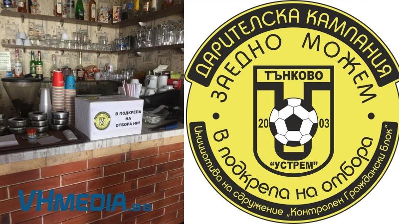 """Документален прогрес за """"Устрем"""" и обединение за широка подкрепа в Тънково"""