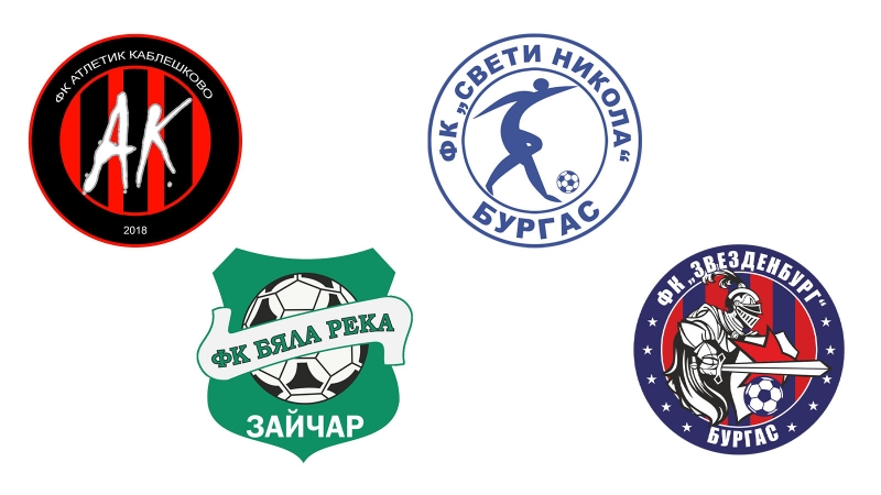 Ето ги полуфиналите за Купата на България (областно ниво)