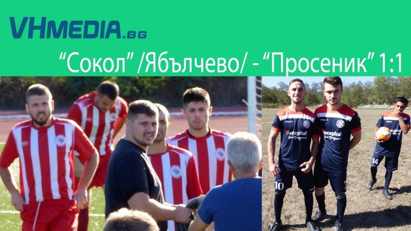 """""""Сокол"""" и """"Просеник"""" си вкараха по един гол в първите 15 минути, после спряха да бележат"""