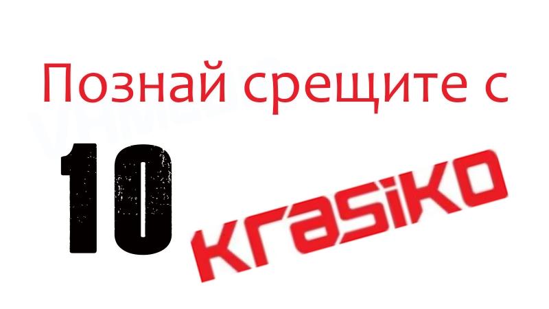 """""""Познай срещите с Красико спорт"""" 10-ти кръг + резултати и класиране"""