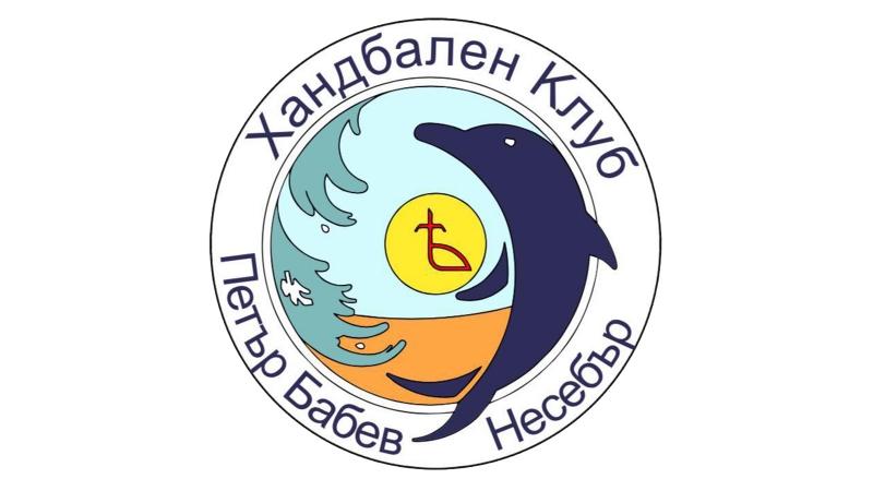 Добра новина ! Несебърските хандбалисти ще бъдат домакини в Бургас за Купата на България