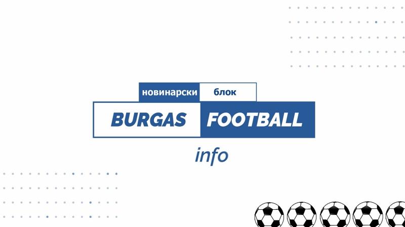 Нов формат новини в ново предаване за регионален футбол