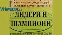 """""""Лидери и шампиони"""" - спортен панел на VHMEDIA.BG"""