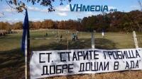 """Без мачове на ст. """"Старите гробища"""" в Зайчар през есента"""